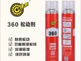 镖准360松动剂螺丝螺栓松动润滑除锈剂--快速松动,只需3秒