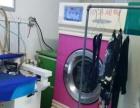 洗衣店,成熟老店,整体转让。给钱就转。