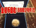 熊猫金币回收价格 回收熊猫金币价格 熊猫银币回收价格