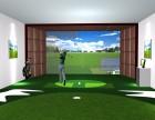 上海体太福高尔夫室内模拟系统