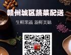 赣州果蔬配送(手机上的菜市场)