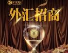 RYKAN外汇招商,20年老平台,信心之选