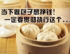 武汉南湖好礼客包子店加盟-好礼客包子加盟费用