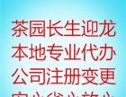 重庆长生桥本地代办公司注册、进出口权、代帐