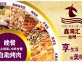 鑫海汇海鲜烤肉火锅自助加盟费用/项目优势
