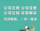 頂呱呱公司注冊 代理記賬 稅務解非 審計驗資等一站式服務