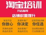石家庄淘宝天猫网店运营推广培训一对一教学