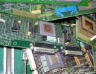 苏州电子回收公司 线路板回收 芯片回收 镀金废料回收