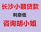 江汉私贷公司怎么贷,江汉个人保密短期借款,正规低息1小时拿钱