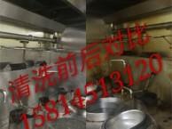 广州荔湾区油烟机清洗公司专业清洗技术合理价格收费