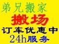 上海居民搬家 公司搬迁 拆装家具 就近派车本月优惠