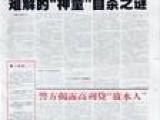 法制文萃报联系方式,全国法制类公告登报电话