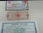 珍藏的粮票,中华人民共和国成立50纪念币银的。