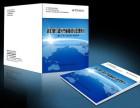 闵行区画册印刷厂家/厂家印刷企业画册