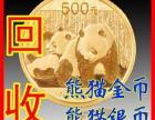 大连长期高价现金收购钱币及邮票收购纪念币及金银币