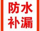 上海奉贤区屋顶防水 阳台卫生间防水 内外墙防水 地下室