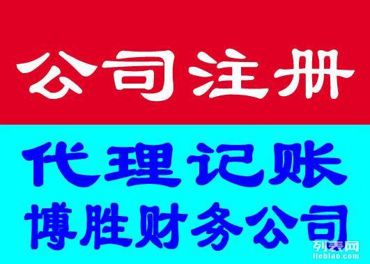 漳州公司注册龙海公司注册漳浦公司注册到博胜