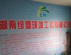 湖南绿盟工程有限公司
