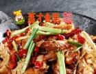干锅鸡 干锅鸭 干锅怎么制作 干锅技术加盟
