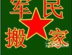 金湾老兵珠海老兵服务 三灶东咀金海岸红旗吉林大学搬家搬厂