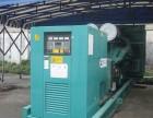 陵水发电机组回收 陵水回收发电机组