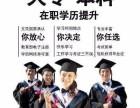 成人高等学历招生