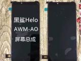 小米黑鲨手机主板维修换屏幕现场维修上门维修