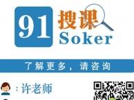 上海商务英语培训价格,普陀旅游英语培训报名入口