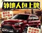 办理北京国二国三国四旧车外迁落户人车不去直接上牌