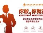 云南省迪庆市,技能+学历高新就业班正在报名中