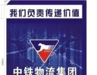 邯郸中铁物流有限公司招加盟商