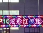 做好屏选南昌华欧-专业LED显示屏制作