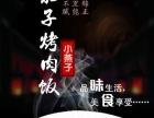小燕子餐饮四川苕粉烤肉拌饭诚招加盟