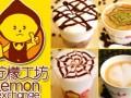县市开店创业 选柠檬工坊奶茶品牌 每日平均营业额1万