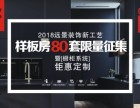 2018远景装饰5月新工艺样板房80套限量征集