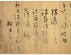 私人现金收购古玩古董中国著名古玩古董