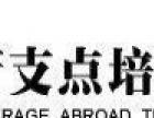 江阴韩语入门快速学会一步到位就在江阴新支点培训中心