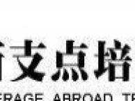 江阴学商务英语江阴英语口语培训成人英语-新支点