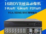 16路硬盘录像机 模拟雄迈录像机 监控录