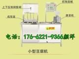 长春大豆腐机厂家哪家好 全自动豆腐机器多少钱 豆腐机生产流程