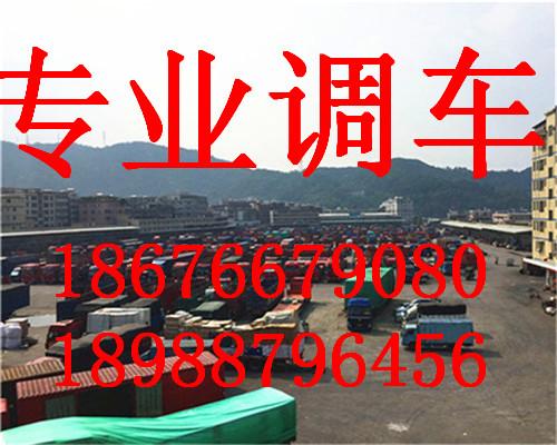 深圳到楚雄物流货运配货回头车运输