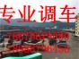 深圳到焦作回程车运输卸货安装货车出租