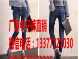 外贸爆款女式牛仔裤批发 北京动物园厂家直销一手货源大码牛仔裤