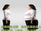 减肥瘦身品牌排行榜,减肥瘦身十大品牌,中国减肥瘦身