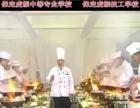河北厨师学校河北学厨师首选虎振技校河北厨师培训招生