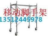 门型移动脚手架,梯型移动脚手架生产厂家批发价格