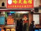 上海哈灵面馆能加盟吗 加盟电话 加盟费要多少钱