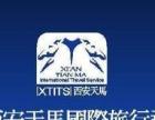 西安天马国际旅行社