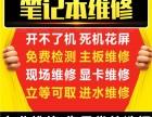 郑州笔记本芯片级现场专修,免费检测,一小时现场快修