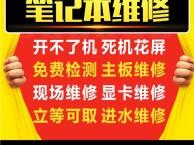 郑州明基电脑维修明基笔记本售后维修中心